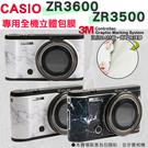 【小咖龍】 CASIO ZR3600 ZR3500 大理石系列 貼膜 全機包膜 貼紙 3M材質 無殘膠 防刮傷 大理石