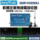 AnyTalk SDR-N300U 軟體定義無線電接收器 100kHz-1700MHz SDR SDRConsole(V3) 贈 天線