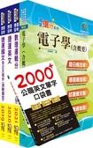 【鼎文公職】T2W24-110年桃園捷運招考(技術員-維修電子類)套書