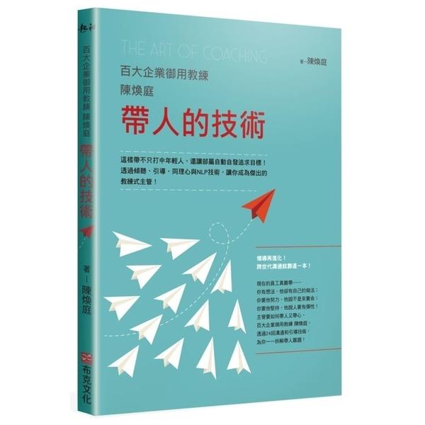 百大企業御用教練陳煥庭帶人的技術:這樣帶不只打中年輕人,還讓部屬自動自發追求目標