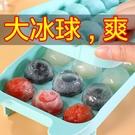冰塊模具盒冰塊的模具食品級圓形家用重復使用制冰塊凍冰塊神器