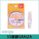 橘子釣具 ORANGE碳纖子線 5S GRAIZA(50m)