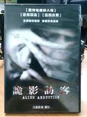 影音專賣店-F06-057-正版DVD*電影【詭影訪客】-凱薩琳希基絲穆*吉莉安克萊兒*寇瑞艾德