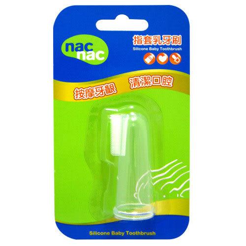 【奇買親子購物網】Nac Nac指套乳牙刷