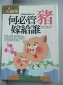 【書寶二手書T8/勵志_JSX】何必管豬嫁給誰_王國華