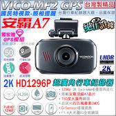 【台灣安防】監視器 全台灣製 獨家贈GPS模組 視連科 Vico-MF2 2K HD 1296p HDR A7 GPS行車記錄器