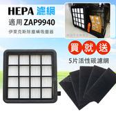 HEPA濾心(一片裝)適用伊萊克斯ZAP9940吸塵器送5片活性碳濾網