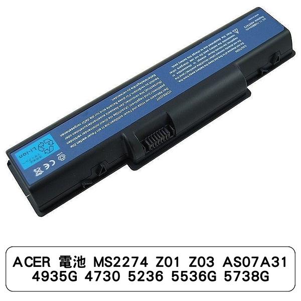 aspire 4937g 電池  (電池全面優惠促銷中)  ACER MS2274 Z01 Z03 AS07A31 4935G 4730 5236 5536G 5738G