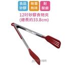 【珍昕】12吋矽膠食物夾(約33.8cm)/食品夾/食物夾/簡約廚具