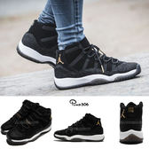 Nike Air Jordan 11 Retro PREM HC Heiress 黑 白 金 喬丹 11代 女鞋 大童鞋 【PUMP306】 852625-030