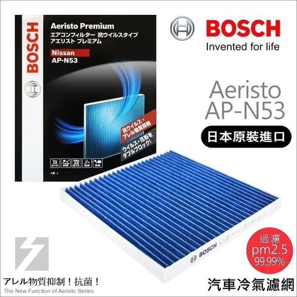 ✚久大電池❚ 德國 BOSCH 日本原裝進口 AP-N53 冷氣濾網 日產 NISSAN March 1.5 2012~