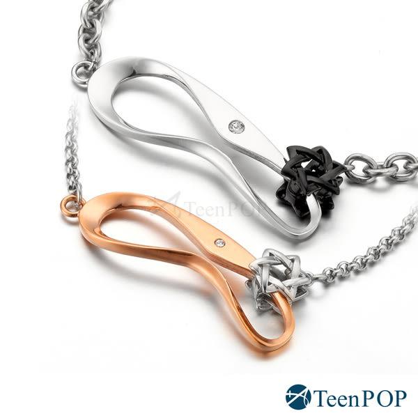 情人手鍊 ATeenPOP 珠寶白鋼對手鍊 鎖住恆星 星星 單個價格  情人節禮