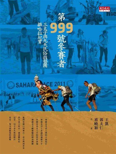 (二手書)第999號參賽者:三太子與九天民俗技藝團撒哈拉紀實