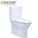 【買BETTER】凱撒馬桶/凱撒省水馬桶 CF1320/CF1420二段式超省水馬桶 / 送6期零利率