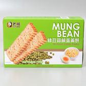【老楊】綠豆蒜鹹蛋黃餅 100g