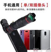 廣角鏡頭通用小鋼炮調變焦單反外置拍照攝像廣角望遠鏡頭手機神器  數碼人生