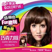 卡樂芙COLORFUL優質染髮霜(50g*2)-巧克力棕[35971]