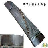 古箏 [網音樂城] 珍琴 全桐木 素面 165cm 21弦 (附 琴架 譜架 ) Guzheng
