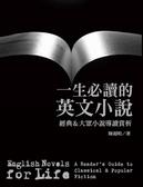 (二手書)一生必讀的英文小說:經典 & 大眾小說導讀賞析