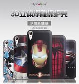 King*Shop~HTC 830手機殼 Desire 830手機套超薄矽膠卡通防摔保護套韓國男女