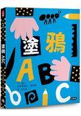 塗鴉ABC(附創作貼紙一張)