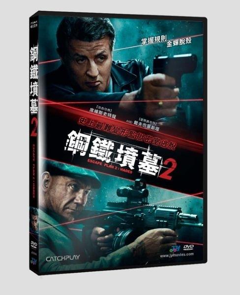 鋼鐵墳墓2 DVD 免運 (購潮8)