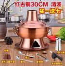 仿銅不銹鋼火鍋爐老式老北京火鍋盆爐具--...