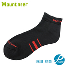 【Mountneer 山林 奈米礦物能氣墊短襪《黑/磚紅》】12U05/透氣襪/運動襪/排汗襪/戶外襪/機能襪/健行