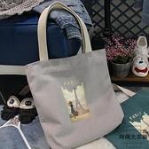 帆布包女單肩包手提包袋書包購物休閒包文藝布包【時尚大衣櫥】