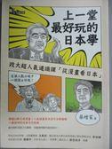 【書寶二手書T1/地理_IHF】上一堂最好玩的日本學-政大超人氣通識課從漫畫看日本_蔡增家