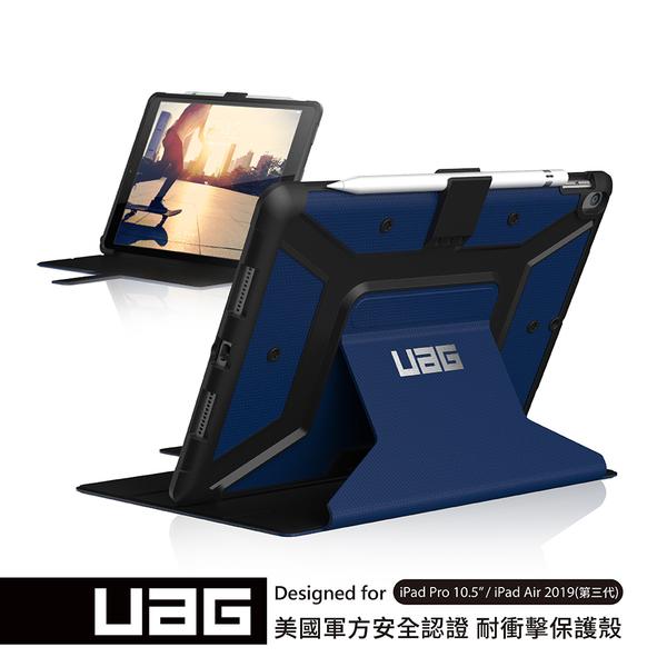 UAG iPad Pro 10.5吋耐衝擊保護殼-藍