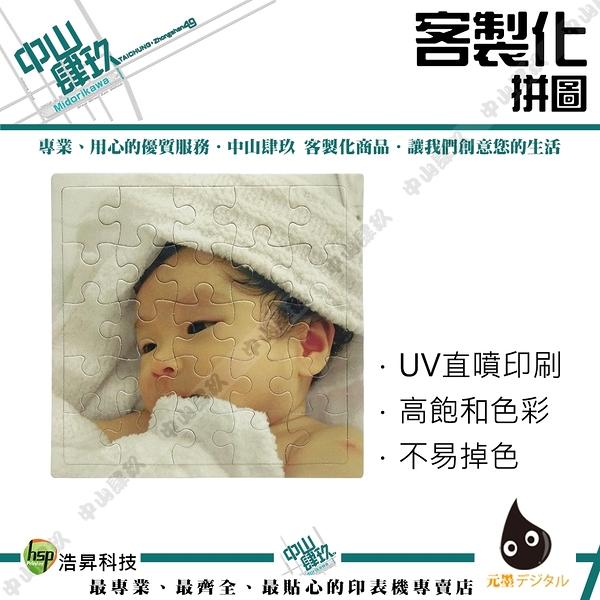 中山肆玖 客製化商品-UV直噴拼圖(21X21cm)
