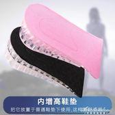 內增高鞋墊女式男士多層加厚隱形運動透明硅膠增高神器半墊後跟墊 黛尼時尚精品