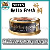寵物FUN城市│Hello Fresh 好鮮 原汁湯罐《清蒸雞肉&牛肉50g》貓罐/湯罐