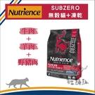 Nutrience紐崔斯〔黑鑽頂級無穀凍乾貓糧,牛+羊,5kg,加拿大製〕