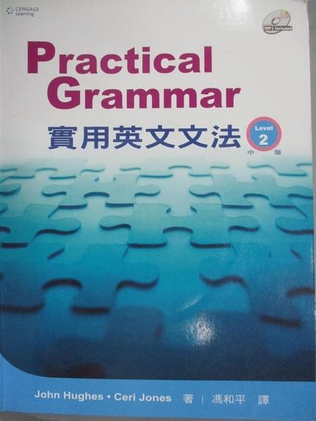 【書寶二手書T2/語言學習_DMW】實用英文文法(Level 2)_萊利, John Hughes, Ceri Jones, 馮和平 (英語)