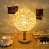 床頭燈 創意臥室床頭燈客廳書房簡約現代裝飾可調光實木台燈麻線藤球台燈