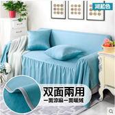 素色雙面兩用四季全罩沙發套 萬能全包布藝沙發罩 單人沙發 (200*200cm適用)