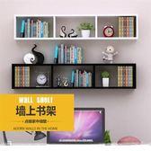 牆上置物架簡易書架壁掛牆壁造型裝飾架吊櫃儲物架收納櫃WY【中秋節好康搶購】