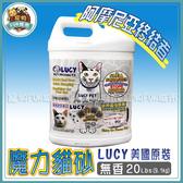 【買再送玩具】LUCY 魔力貓砂20Lbs (9.1kg) 桶裝【無香味】 礦砂 貓沙 20磅