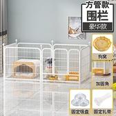 狗圍欄 狗籠子寵物小中大型犬室內柵欄式泰迪柯基小型犬狗柵欄【八折搶購】
