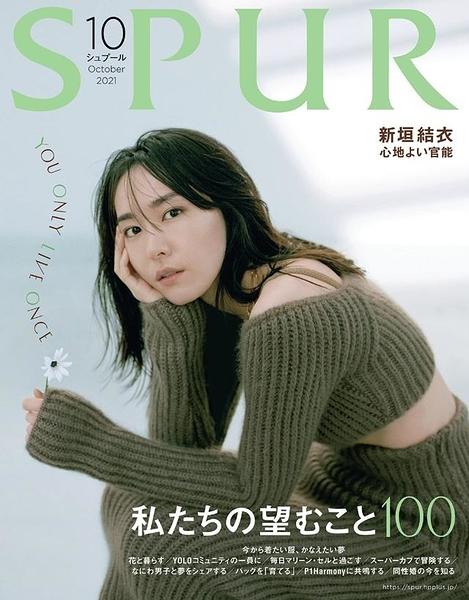 SPUR 10月號/2021─附kate spade new york別冊(日文雜誌)