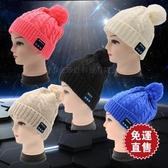 藍芽頭巾藍芽音樂帽 語音通話暢聽高品質音樂藍芽帽子 道禾生活館