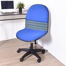 免組裝 電腦椅 辦公椅 職員椅 會議椅 氣壓式布面電腦椅/辦公椅 凱堡家居【A07077】