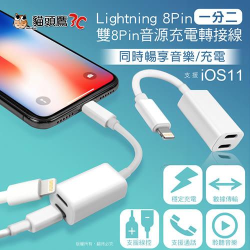 【貓頭鷹3C】Lightning 8Pin 一分二 雙8Pin音源充電轉接線(支援線控/通話)[IP7-8P-MIC-A]