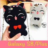 【萌萌噠】三星 Galaxy S8/S8 Plus 韓國卡通 立體招財貓保護殼 全包矽膠軟殼 附小吊飾+長掛鍊 手機殼