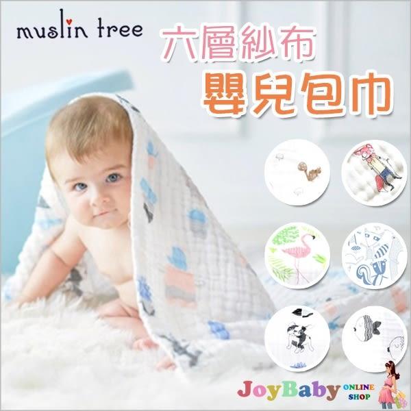 荷蘭Muslin tree嬰兒6層無熒紗布包巾 嬰兒蓋毯空調被-JoyBaby