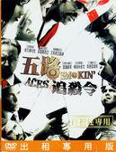 【百視達2手片】五路追殺令(DVD)