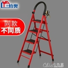梯子家用折疊梯加厚室內人字梯行動樓梯伸縮梯步梯多功能扶梯 超值價