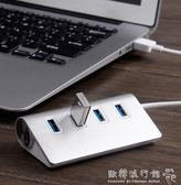 USB分線器轉接頭3.0拓展筆記本電腦插口一拖四4外接   『歐韓流行館』